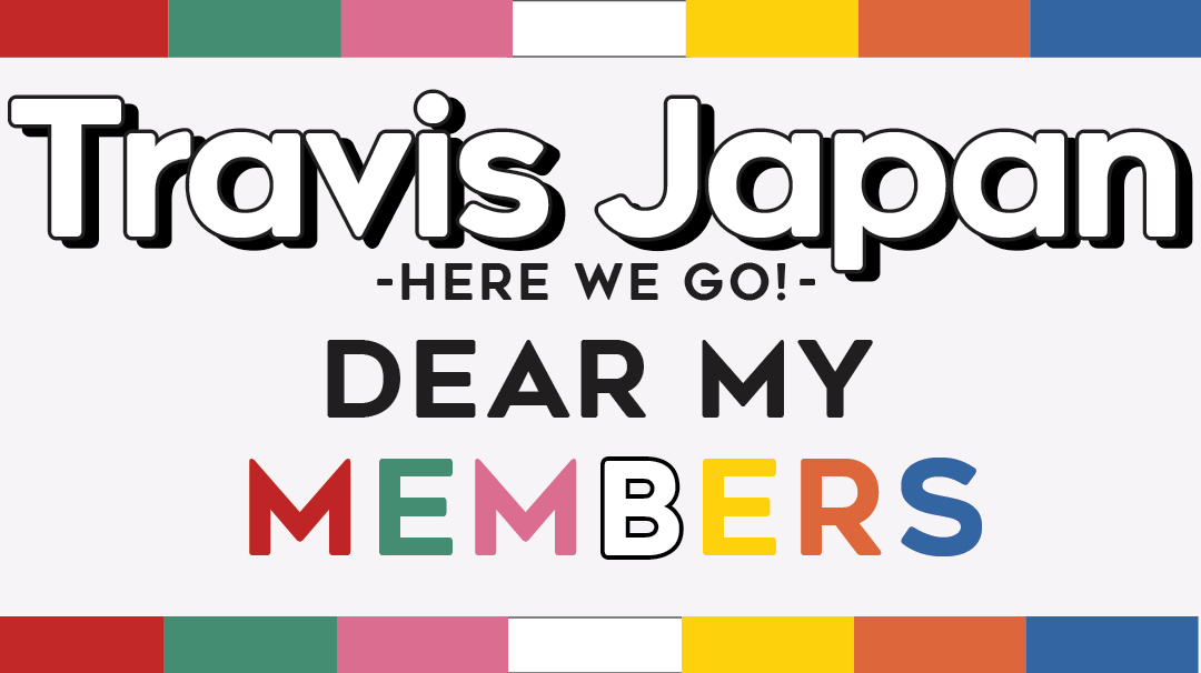 Travis Japan-HERE WE GO! - DEAR MY MEMBERS