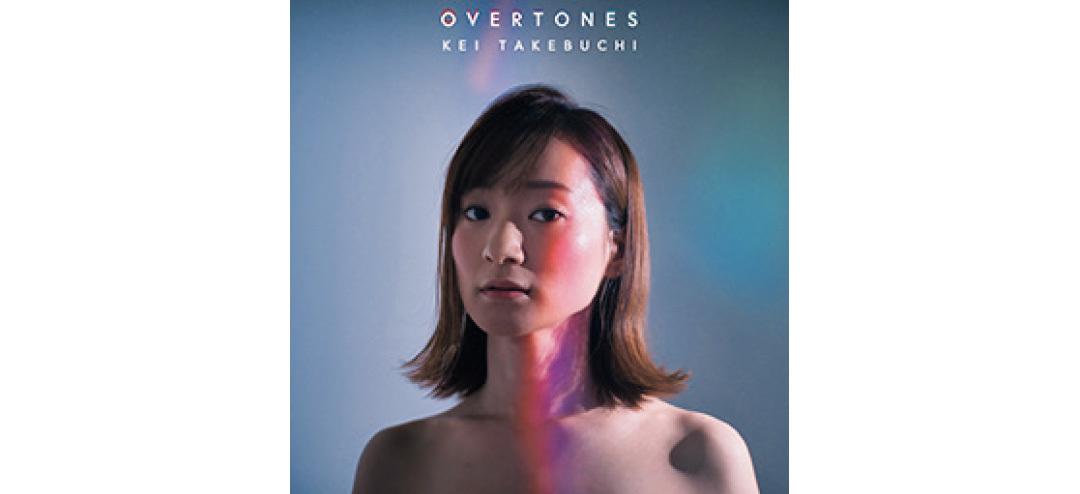 竹渕慶『OVERTONES』
