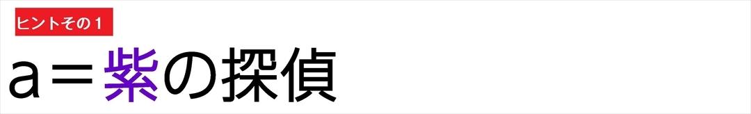 ノンノ4月号嵐連載「アラシブンノニ」 「ダッシュツノアラシ」解答公開!(その1)_1_2