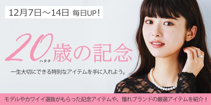 【特集】20歳の記念WEEK☆一生大切にできる特別なアイテムを手に入れよう
