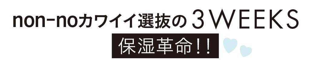 non-noカワイイ選抜の3WEEKS 保湿革命!!