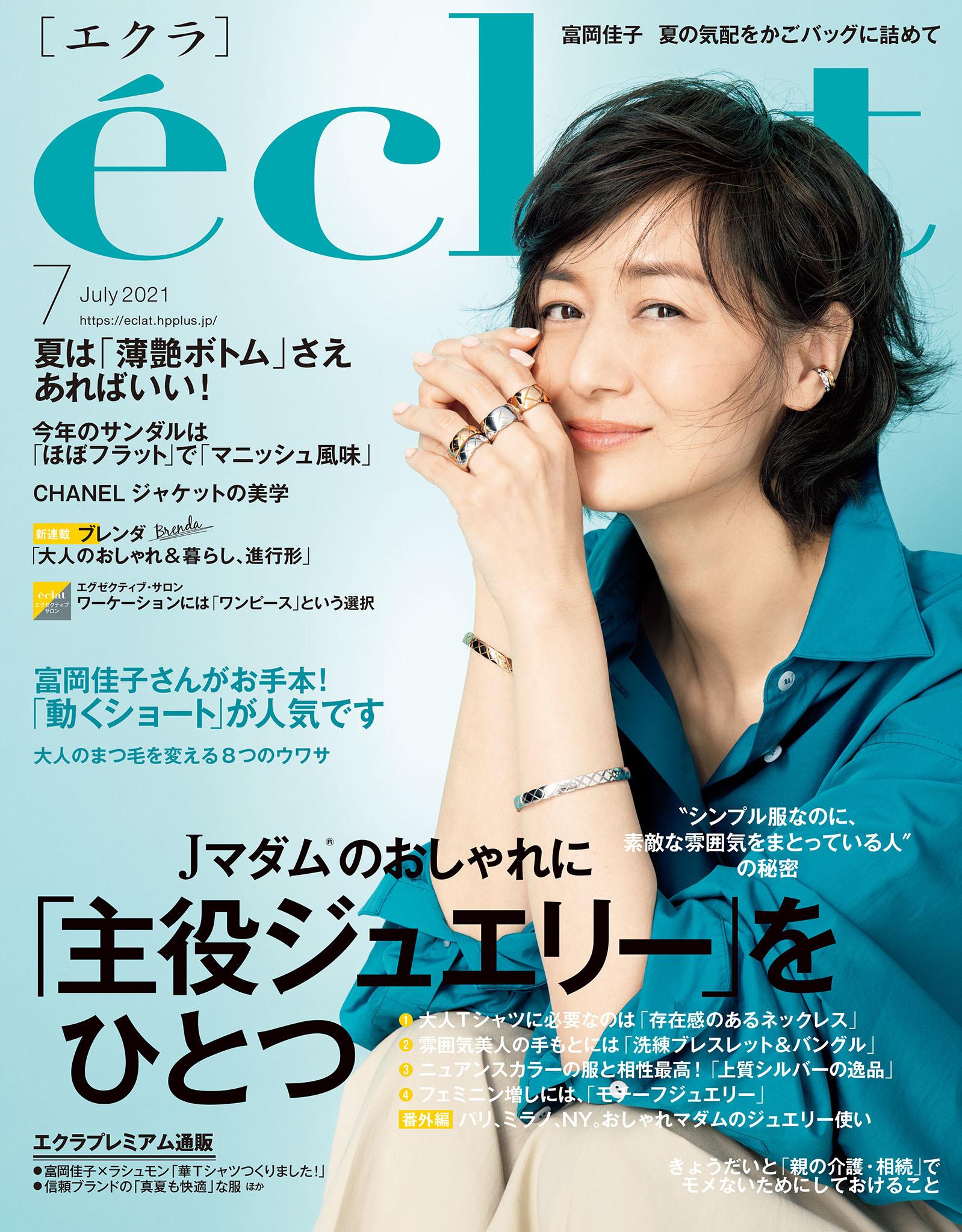 エクラ7月号表紙
