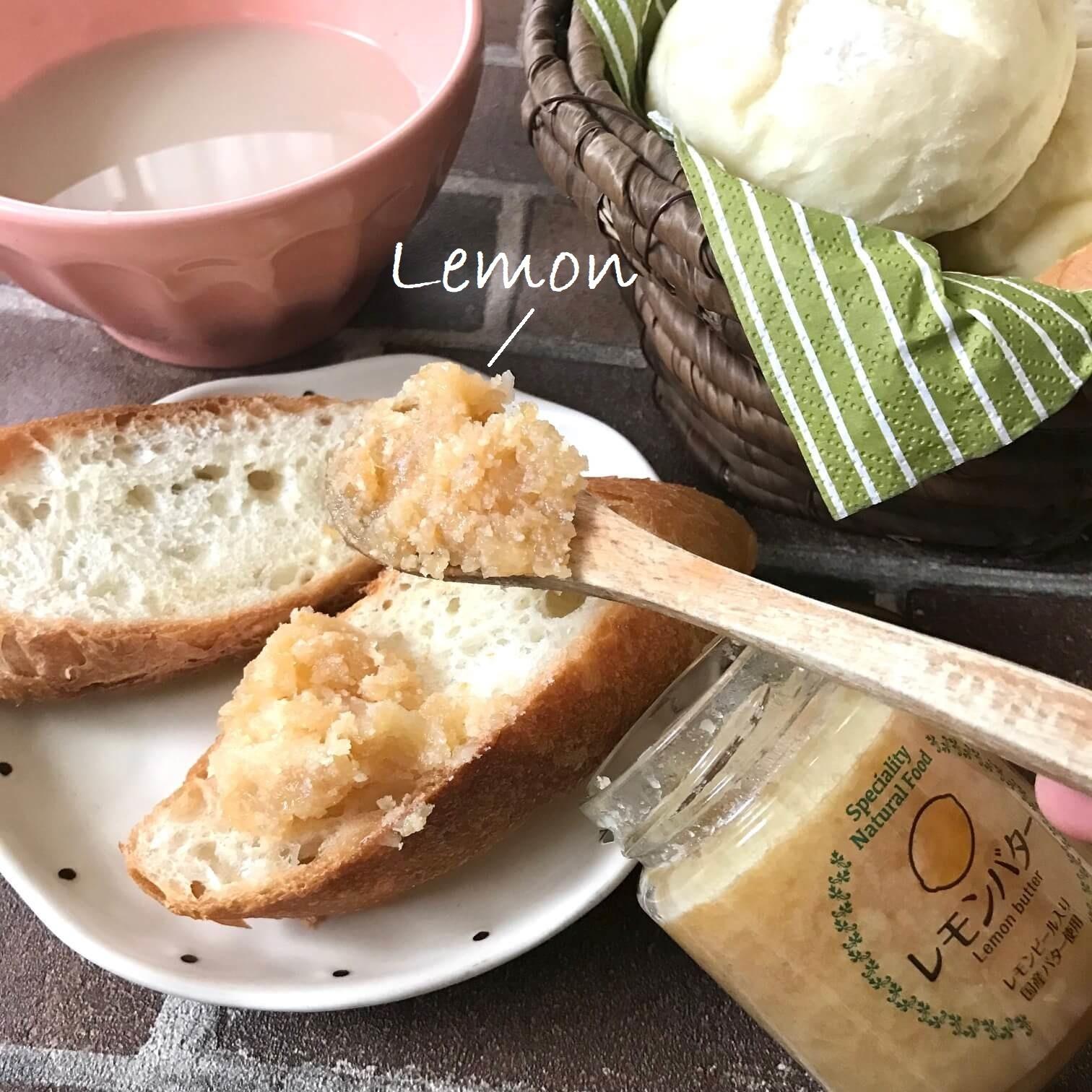 レモンバター調理例画像