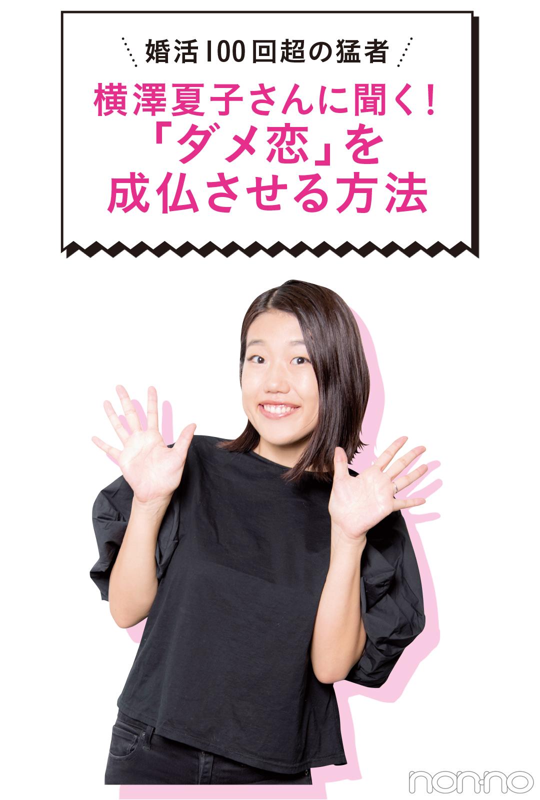 横澤夏子さんに聞く! 「ダメ恋」を成就させる方法