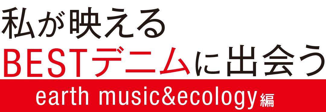私が映えるBESTデニムに出会うearth music&ecology編