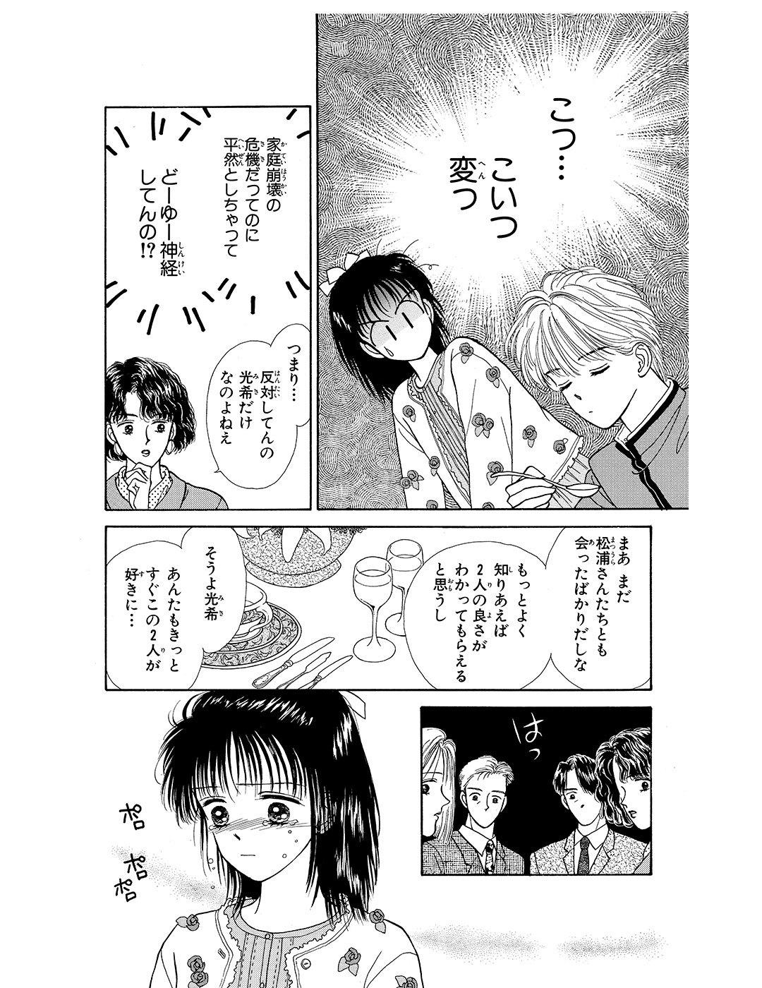 マーマレードボーイ 第1話|試し読み_1_1-21