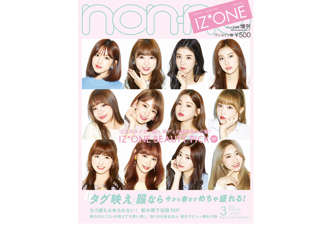 ノンノ3月号増刊号ワンコイン版500円|表紙IZ*ONE(アイズワン)