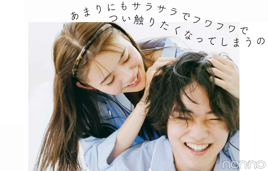 あまりにもサラサラでフワフワでつい触りたくなってしまうの 鈴木ゆうか 中川大輔