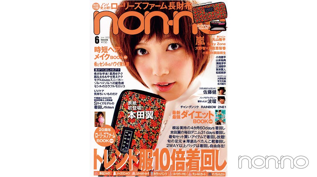 本田翼さんが飾ったノンノ 2012年6月号の表紙