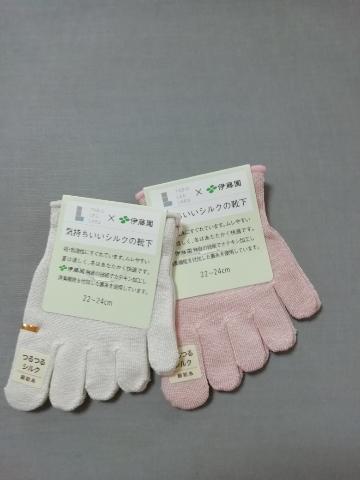 Tabioと伊藤園のコラボ5本指フットカバーです。靴下の下にこれを履くと破れにくい&カテキン加工で消臭効果あり。