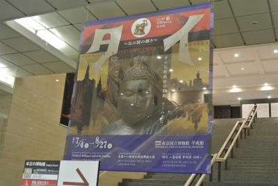 もっと知りタイ!〜仏の国の輝き〜日タイ修好130周年記念特別展_1_4-1