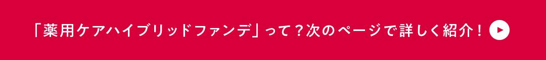 ベースメークの新時代!「資生堂」の素肌キレイ♡ ファンデがスゴイ!_1_6