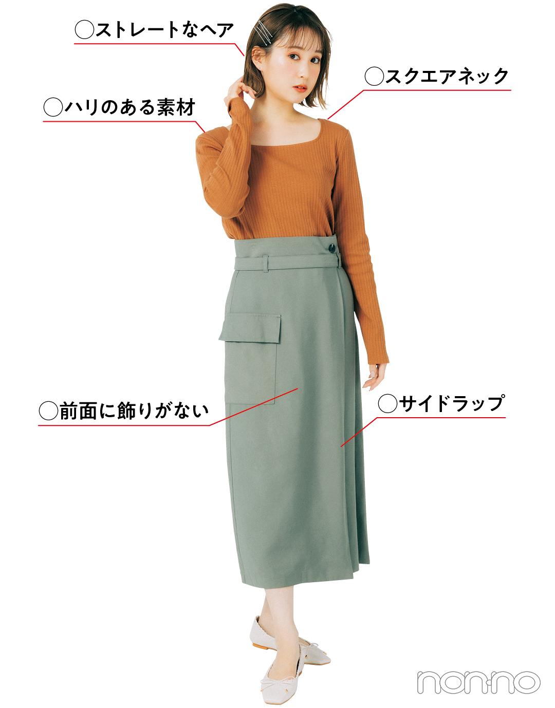 骨格 ストレート スカート