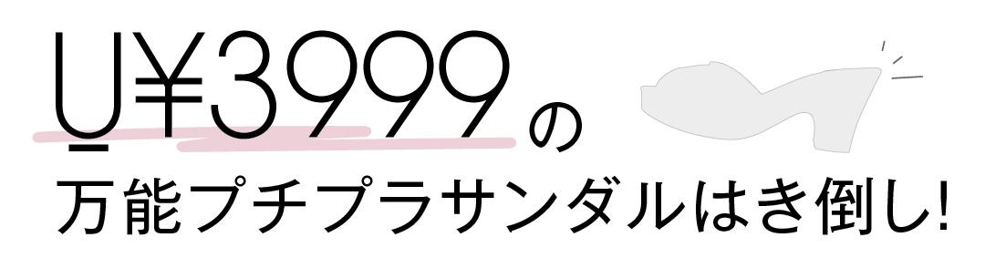 U¥3999の万能プチプラサンダルはき倒し!
