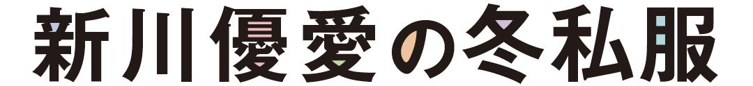 新川優愛の冬私服