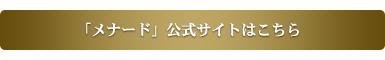 メナード公式サイト