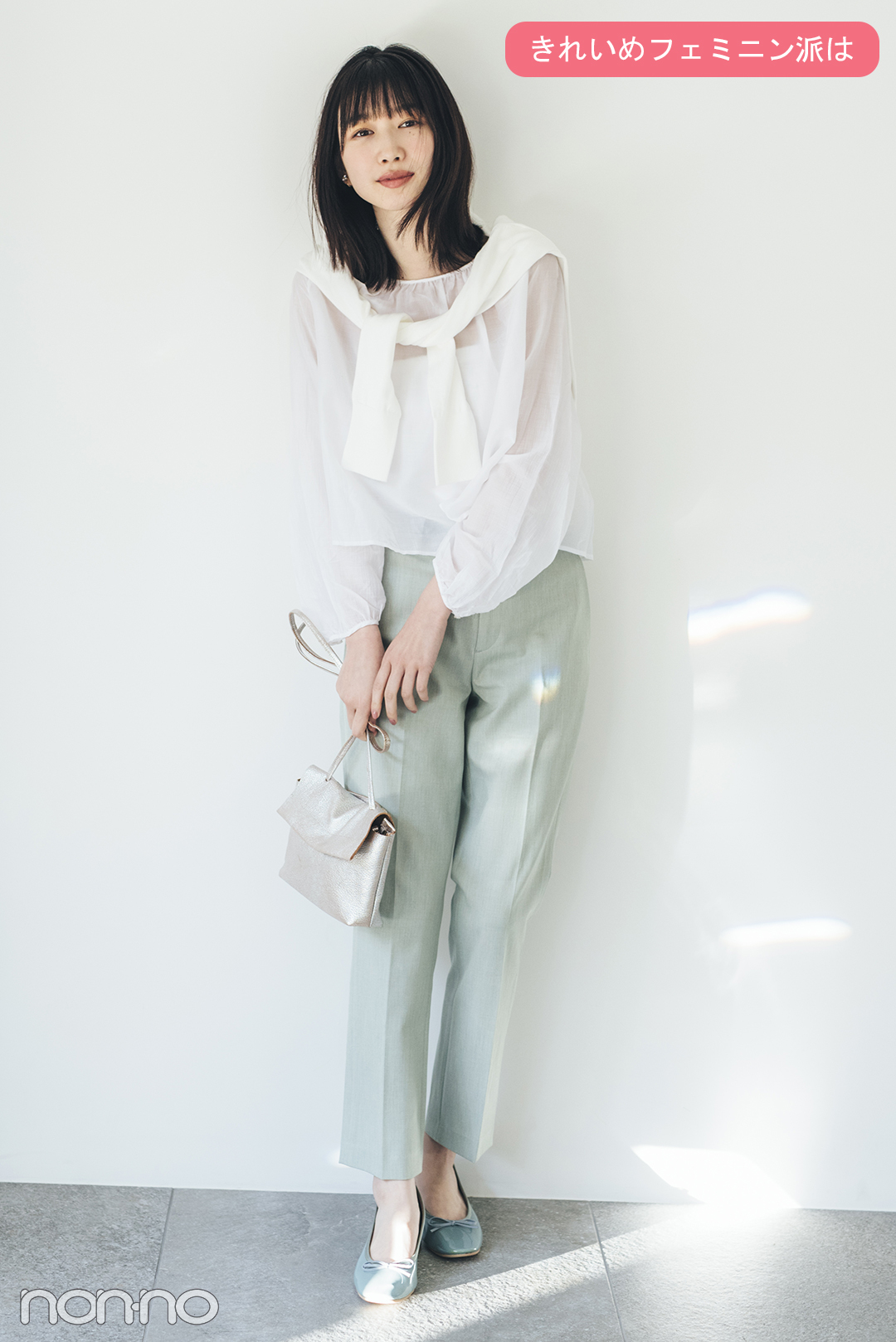 スタイルUP確実な きれい色テーパードパンツ きれいめフェミニン派は 岡本夏美