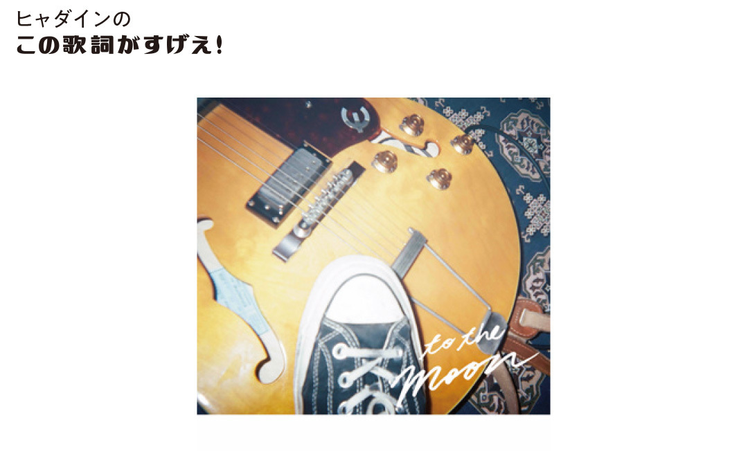 Yogee New Waves 『to the MOON』