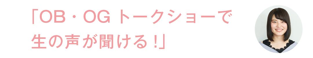 充実の設備と就活サポートがスゴイ! この夏は、日本文化大學のオープンキャンパスに行こう!_1_16