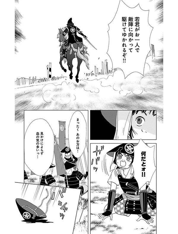 アシガール 漫画試し読み6