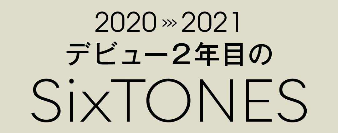 2020>>>2021 デビュー2年目のSixTONES