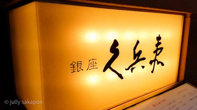 【さかぽんの冒険】記念日のお鮨❤️久兵衛@銀座_1_1