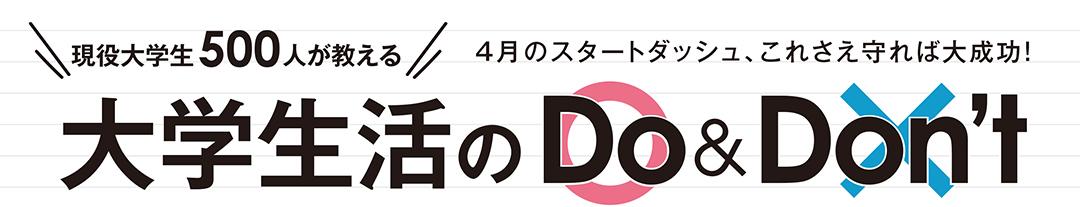 現役大学生500人が教える大学生活のDo&Don't やっていいこと、だめなこと