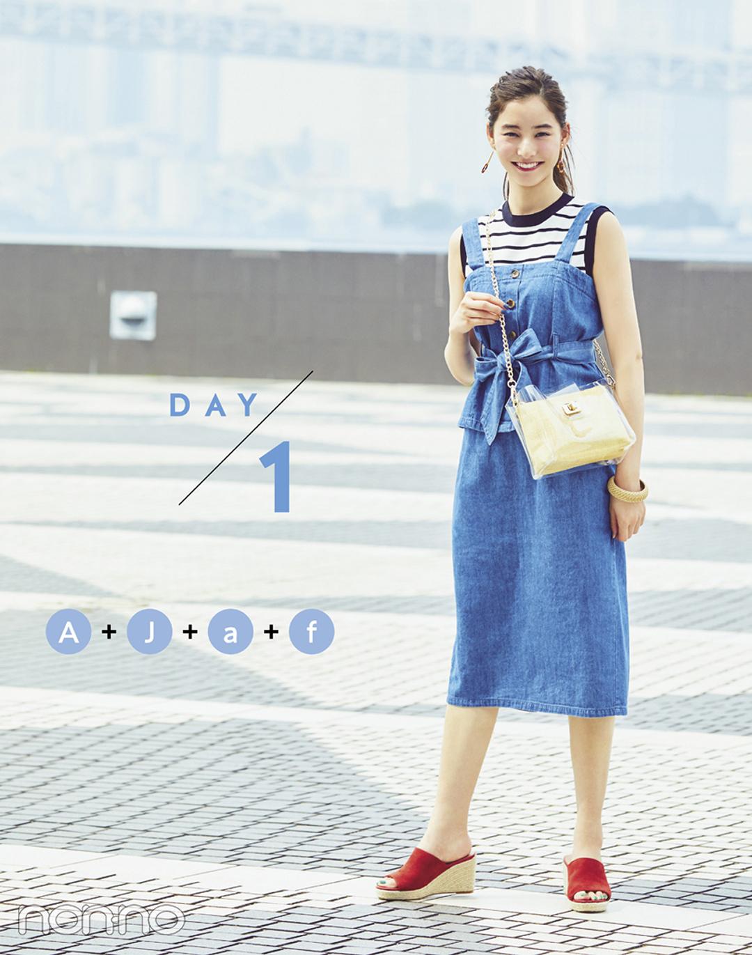 お値段以上の有能アイテムで♡ 新木優子の高見えコスパ服着回し【day1~day5】_1_1