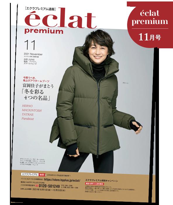 Jマダム御用達通販 \エクラプレミアム11月号デジタルカタログ/