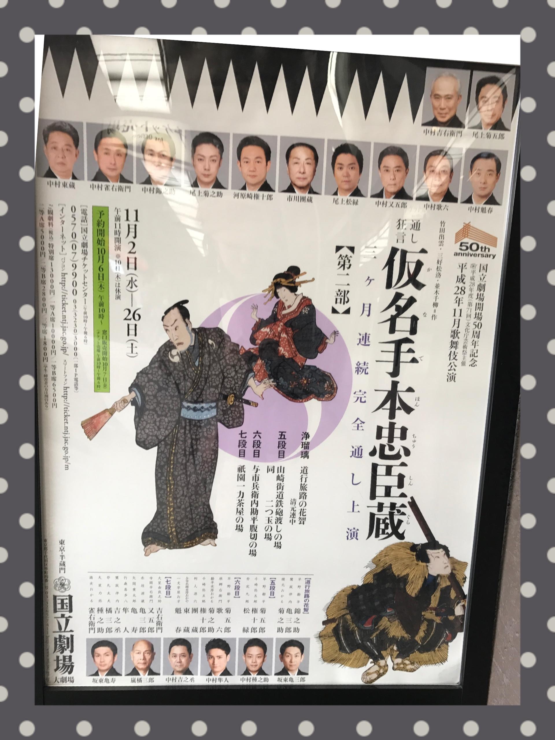 歌舞伎見たことありますか?_1_1-1
