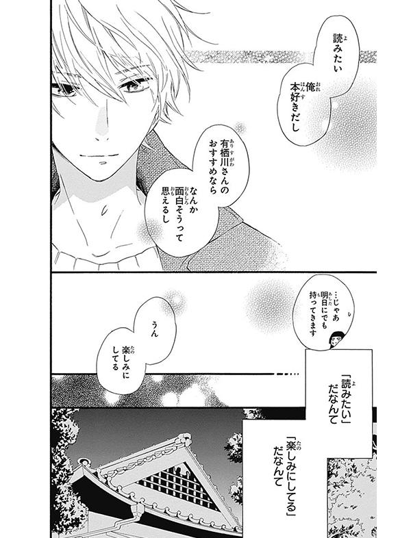 ふしぎの国の有栖川さん 漫画試し読み27