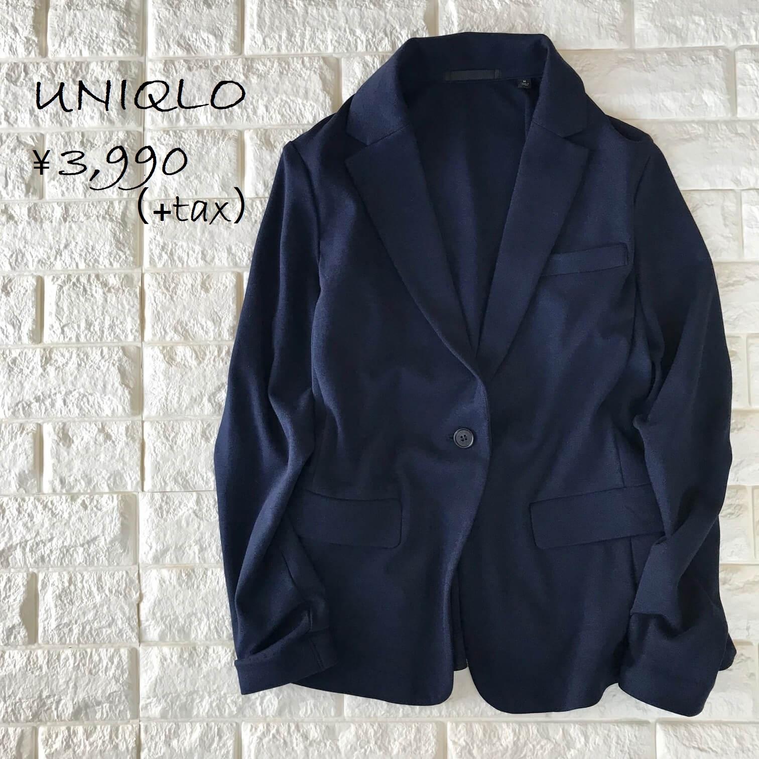ユニクロのジャージージャケット