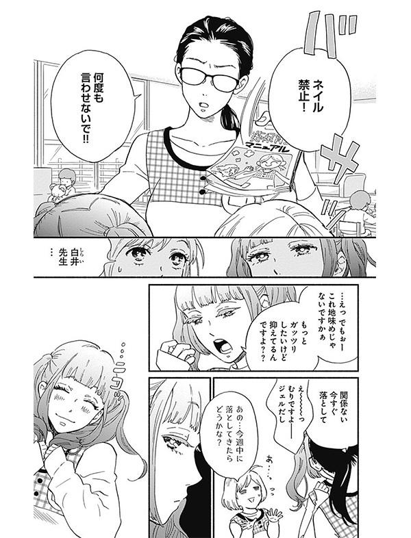 寒さで冷え切ったアラフォーのココロも『お迎え渋谷くん』でアチチだよ【パクチー先輩の漫画日記 #29】_1_1-6