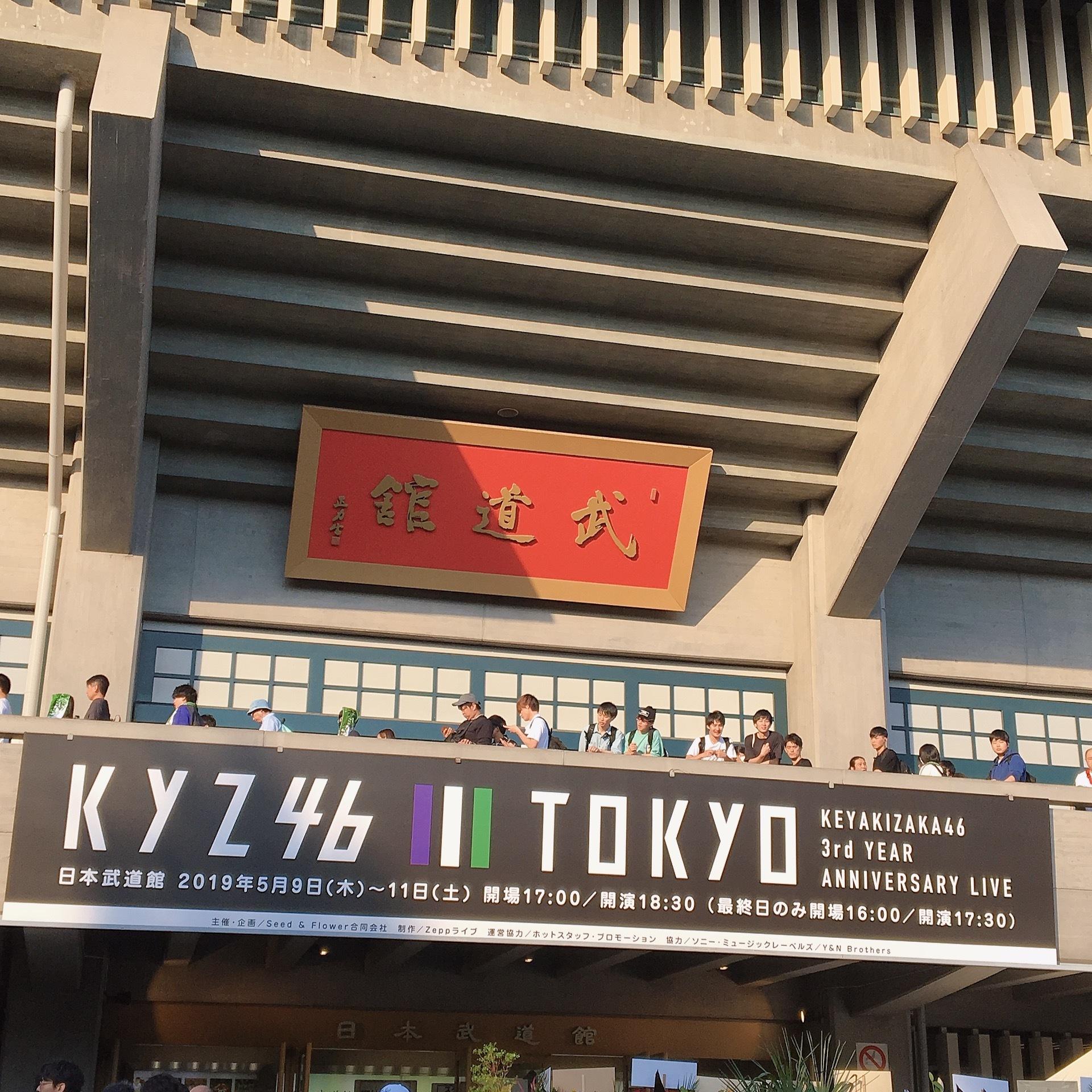 《欅坂46》のライブに行ってきました❤︎_1_3