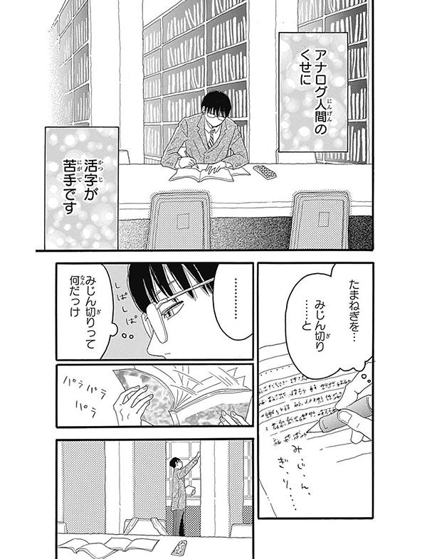 町田くんの世界 漫画試し読み24