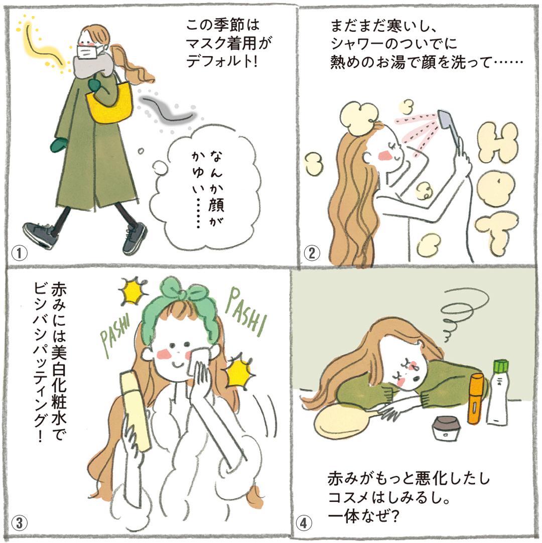 【花粉症対策】美容家の石井美保さんがナビ! 肌荒れシーズンのスキンケア_1_4