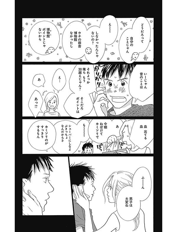 はじめてのひと 漫画試し読9