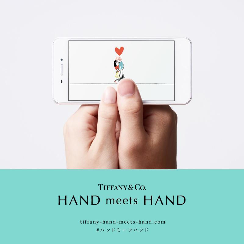 ティファニーから、すべての愛し合うふたりへ。体験型イベント『Hand meets Hand』_1_4