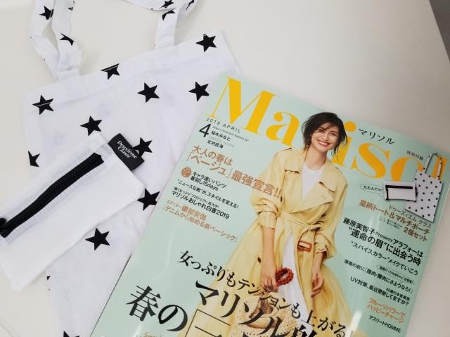 やはり気になる星アイテム☆今月号のマリソルの付録も星柄トート☆☆_1_4