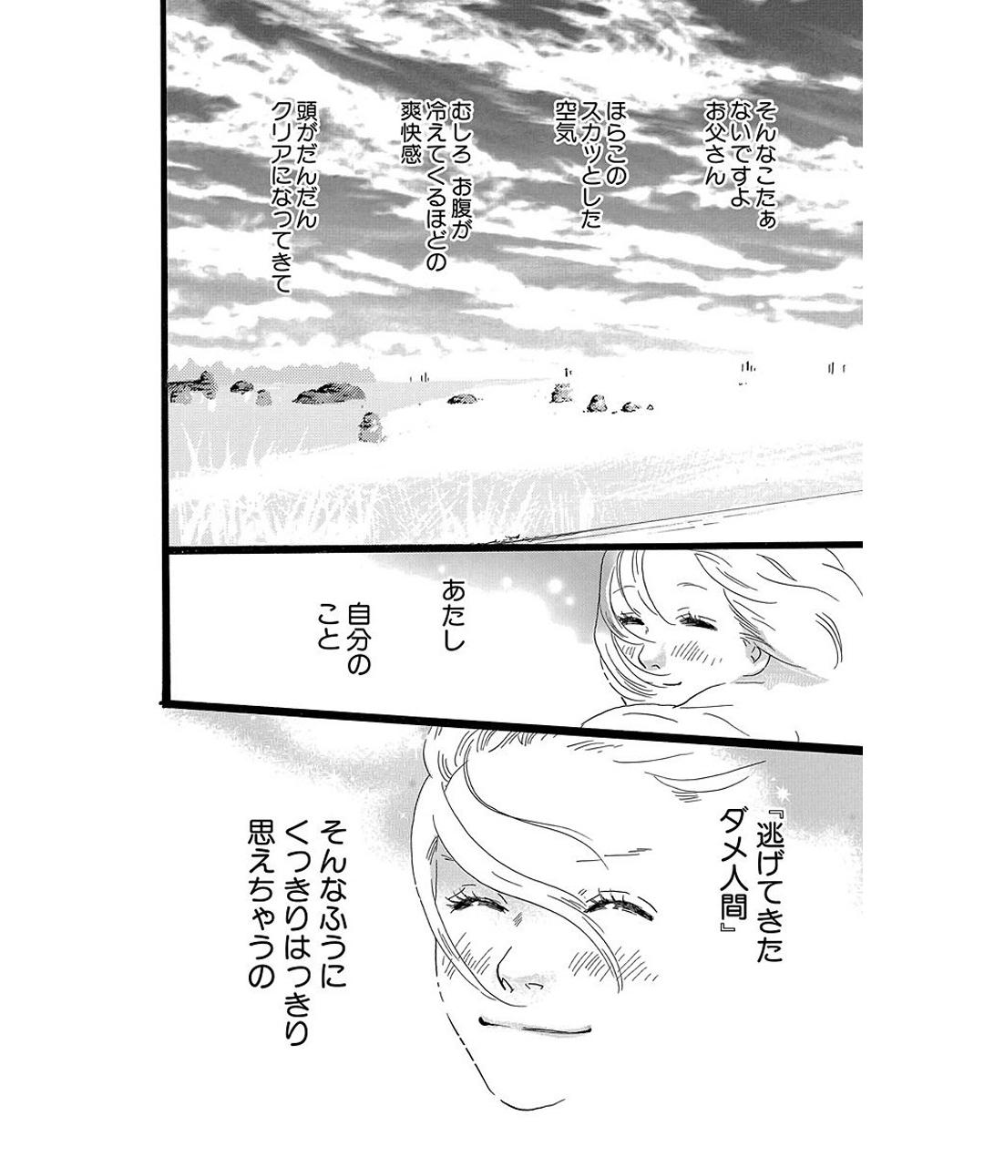 プリンシパル 第1話 試し読み_1_1-10