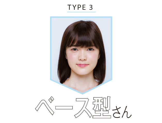 TYPE3 ベ-ス型さん