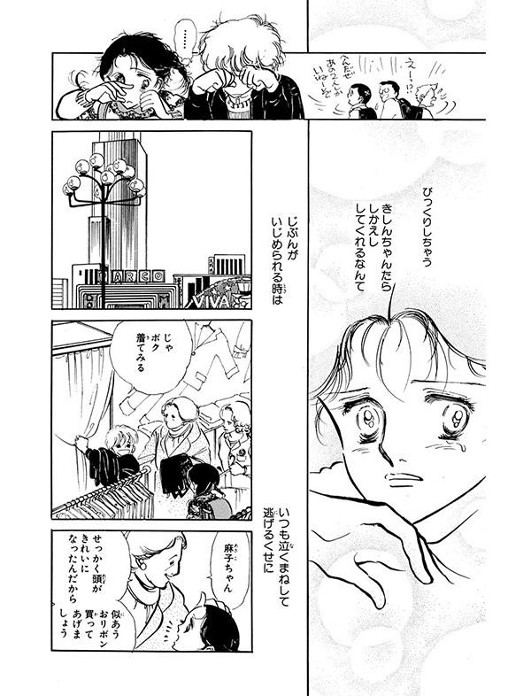 NHKドラマ『半分、青い。』で大注目!?珠玉の名作『いつもポケットにショパン』!【パクチー先輩の漫画日記 #11】_1_1-19