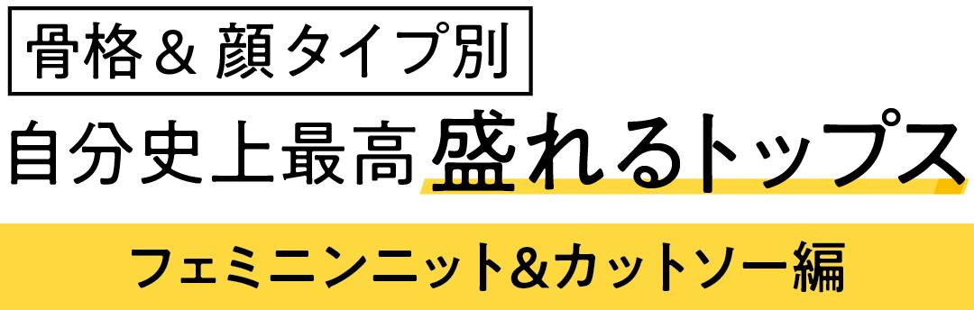 骨格&顔タイプ別 自分史上最高盛れるトップス フェミニンニット&カットソー編