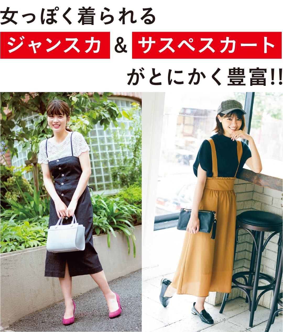 女っぽく着られるジャンスカ&サスペスカートがとにかく豊富!