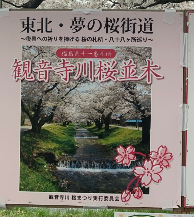 福島県でおすすめの『桜の名所』②_1_1-1