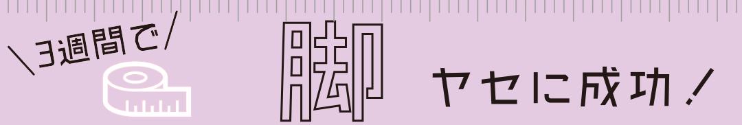 【実録】3週間で脚ヤセに成功!カワイイ選抜のダイエット体当たりルポ☆_1_1