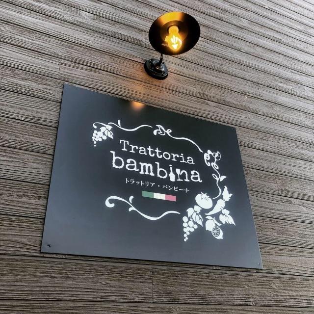 高崎バンビーナ