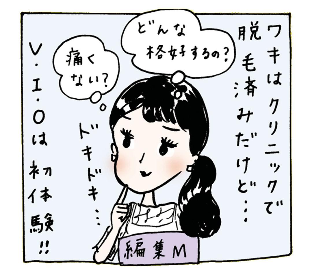 ワキからVIOまで、non-no Webにおまかせ! 夏のムダ毛ケアまとめ★_1_8-1