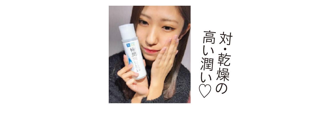 肌に優しい&保湿効果抜群の化粧水TOP3を発表!【2017年下半期 20歳のベストコスメ大賞】_1_3