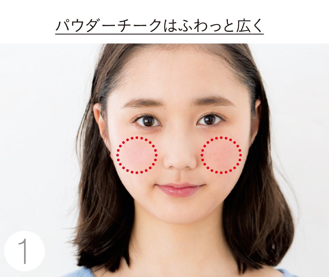 好感度アップを狙うなら、ピンクのパウダーチークでふんわりスイート顔★_1_3